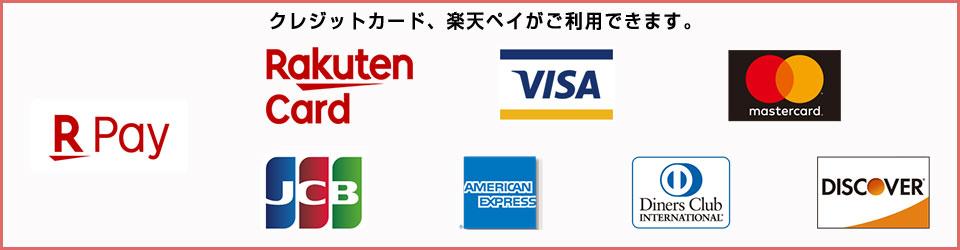 クレジットカード、楽天ペイがご利用できます。